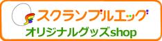スクランブルエッグ☆オリジナルグッズshop